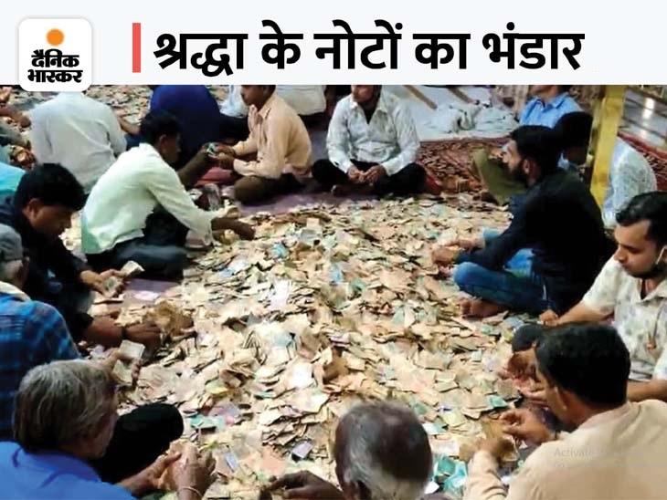 दान की गिनती में अभी दो से तीन दिन और लगेंगे, पहले दिन तो गिनते-गिनते थक गए थे कर्मचारी, दूसरे दिन आधे ही मंदिर पहुंचे|चित्तौड़गढ़,Chittorgarh - Dainik Bhaskar