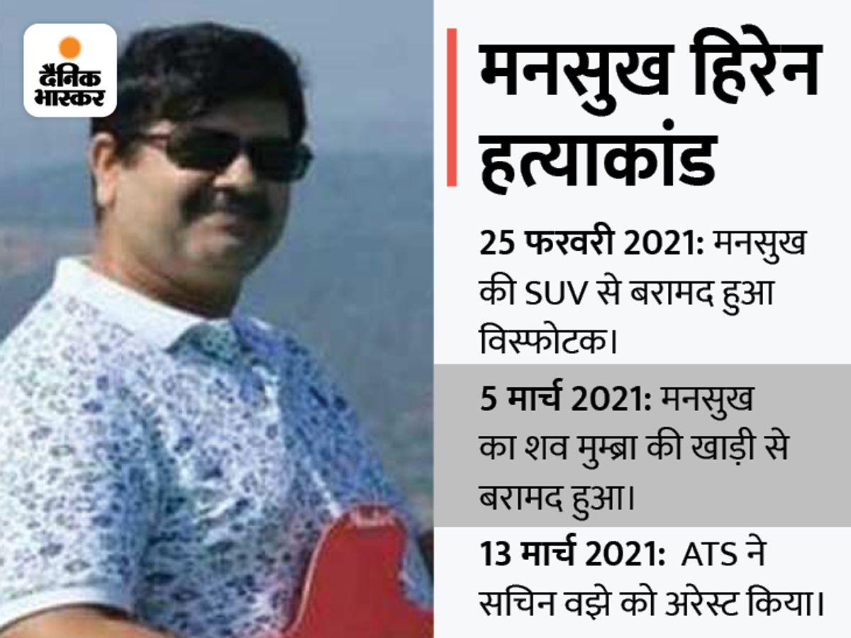 वझे ने कराई मनसुख की हत्या; साइबर एक्सपर्ट ने NIA को बताया- मुंबई के पूर्व पुलिस कमिश्नर परमबीर ने जांच रिपोर्ट बदलवाई|महाराष्ट्र,Maharashtra - Dainik Bhaskar