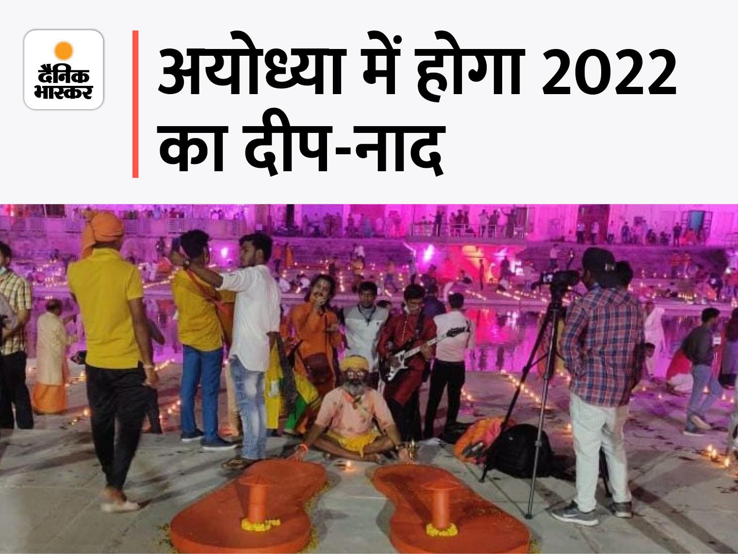 7.50 लाख दीपकों से जगमगाएगी राम नगरी, टूटेगा 4 साल का रिकॉर्ड; हवाई अड्डे व रामायण क्रूज का होगा शिलान्यास|अयोध्या (फैजाबाद),Ayodhya (Faizabad) - Dainik Bhaskar