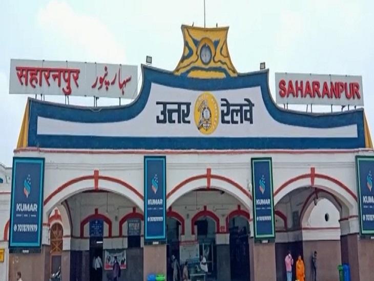 सहारनपुर से गुजरने वाली अंबाला-नई दिल्ली, नई दिल्ली जालंधर व श्रीगंगानगर-हरिद्वार एक्सप्रेस ट्रेनों में 10 सितंबर से लागू होंगे जनरल टिकट|सहारनपुर,Saharanpur - Dainik Bhaskar