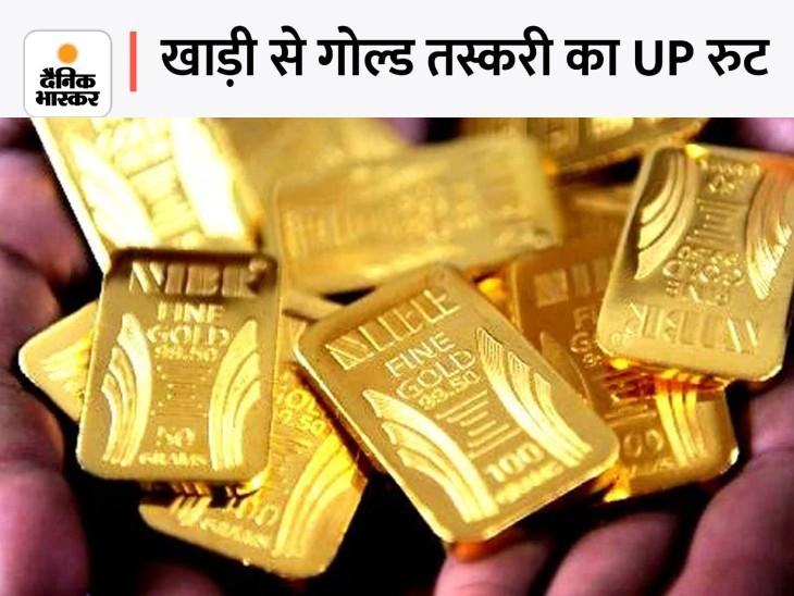 सोना तस्करी की सबसे बड़ी मंडी बना UP, अंडरवियर की बेल्ट व शर्ट के बटन बनकर हवाई सफर के जरिए पहुंच रहा; 9 महीने में 11.5 करोड़ से ज्यादा का सोना पकड़ा गया|लखनऊ,Lucknow - Dainik Bhaskar
