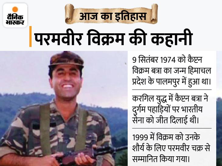 भारत के परमवीर सपूत कैप्टन विक्रम बत्रा आज 47 साल के होते, करगिल युद्ध में बुरी तरह घायल होने के बाद भी मार गिराए थे 5 दुश्मन|देश,National - Dainik Bhaskar