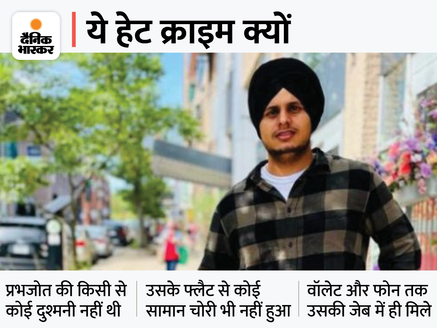 कनाडा में भारतीय का कत्ल:23 साल के सिख युवक प्रभजोत की उसके ही फ्लैट में हत्या; दोस्तों का आरोप- यह हेट क्राइम