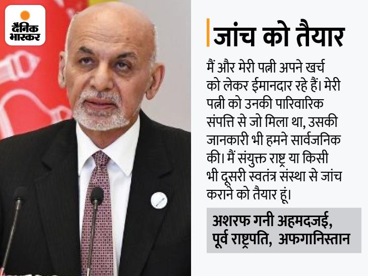 पूर्व राष्ट्रपति अशरफ गनी ने देश के लोगों से माफी मांगी; अमेरिकी विदेश मंत्री बोले- काबुल छोड़ने से पहले गनी ने मुझसे बात की थी|विदेश,International - Dainik Bhaskar