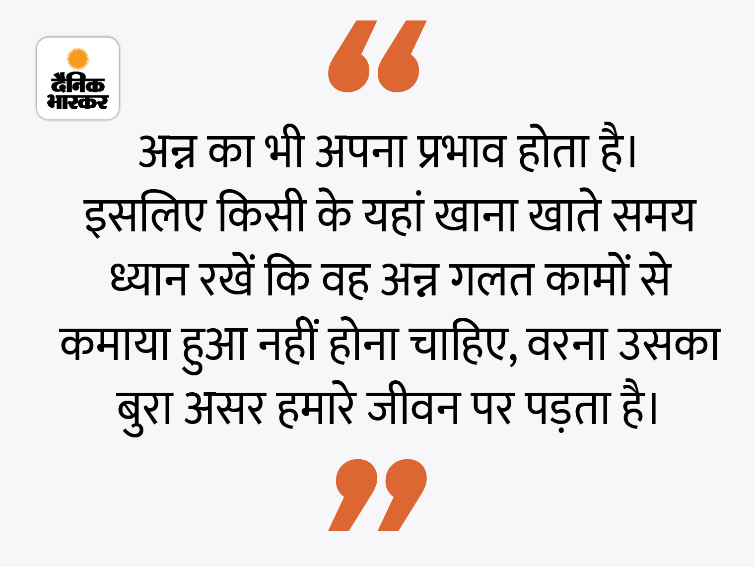 अधर्म से कमाया गया भोजन खाने से बचना चाहिए|धर्म,Dharm - Dainik Bhaskar