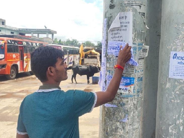 टेलीकॉम कंपनी ने वैकेंसी निकाली नहीं, पर चस्पा किए जा रहे थे पोस्टर; पुलिस ने गिरफ्तार आरोपियों से ही साफ कराईं शहर की दीवारें छत्तीसगढ़,Chhattisgarh - Dainik Bhaskar