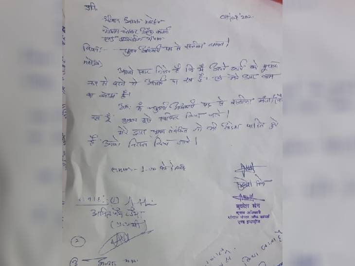 चुनाव अधिकारी मुकेश सेन ने लिखकर दिया इस्तीफा, जो अध्यक्ष ललित जैन ने मंजूर कर लिया।
