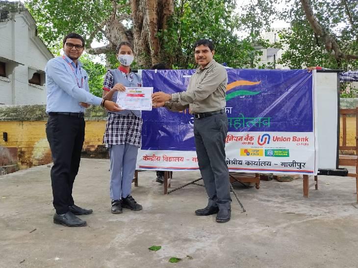 यूनियन बैंक ऑफ इंडिया ने किया आयोजन, लोगों ने विचार गोष्ठी व निबंध लेखन में लिया भाग गाजीपुर,Ghazipur - Dainik Bhaskar