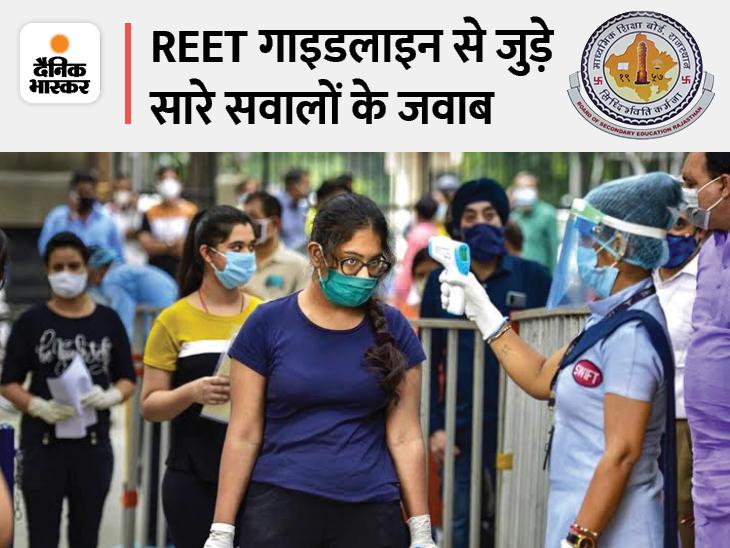 20 से 30 सितंबर तक रोडवेज बसों में फ्री यात्रा कर सकेंगे अभ्यर्थी, कोरोना वैक्सीन अनिवार्य नहीं REET 2021,REET 2021 - Dainik Bhaskar