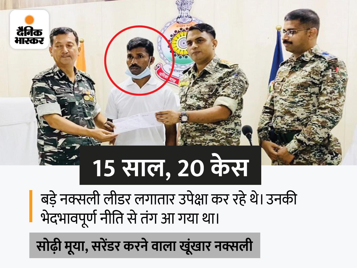 8 लाख रुपए के इनामी खूंखार नक्सली ने पुलिस के सामने डाले हथियार; अब पुलिस में भर्ती होकर काम करने की मंशा|जगदलपुर,Jagdalpur - Dainik Bhaskar