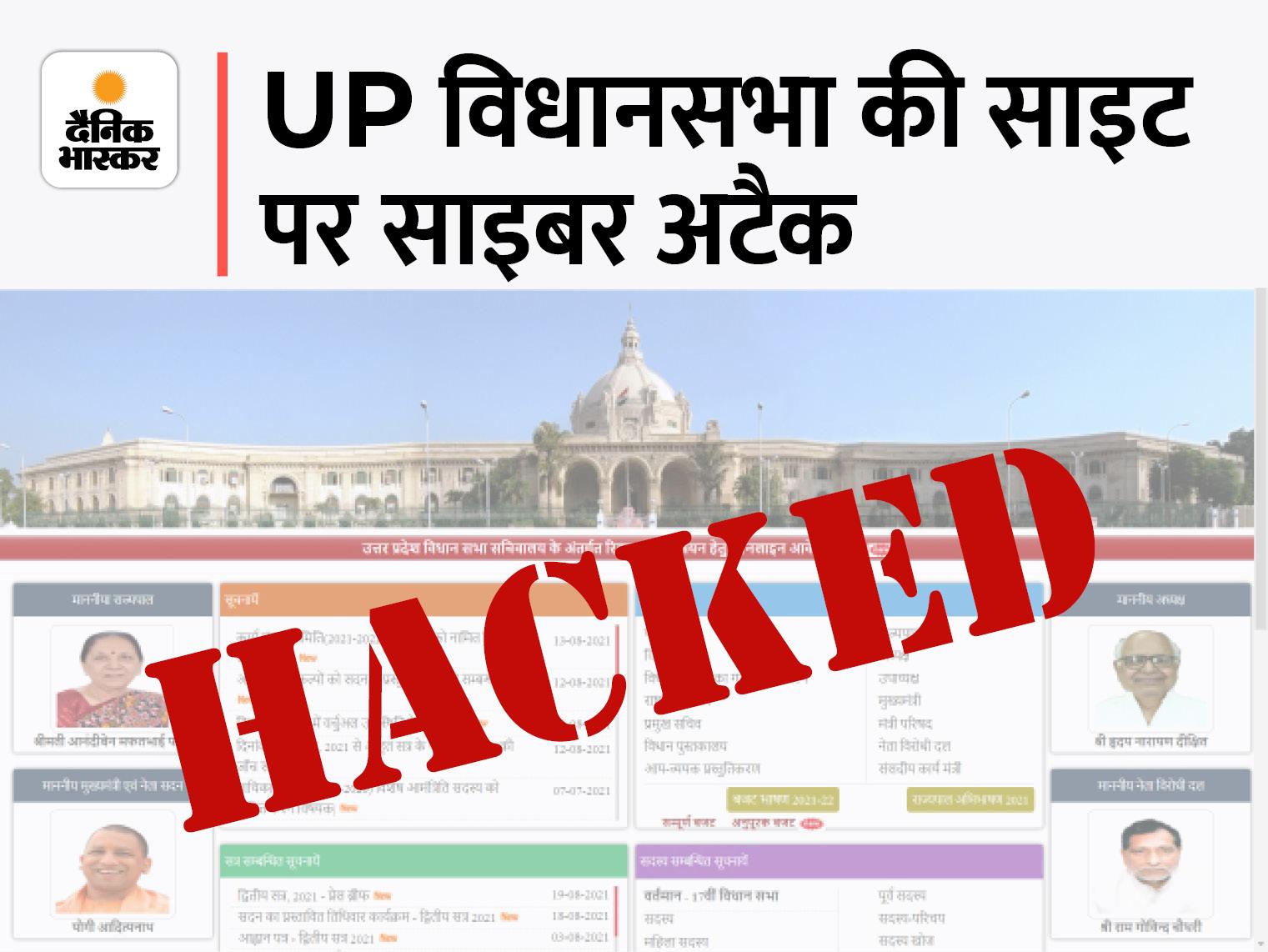 18 घंटे से ठप पड़ी, हैकर्स ने लिखी आपत्तिजनक बात, संभालने वाली संस्था यूपी डेस्को ने दर्ज कराया केस लखनऊ,Lucknow - Dainik Bhaskar