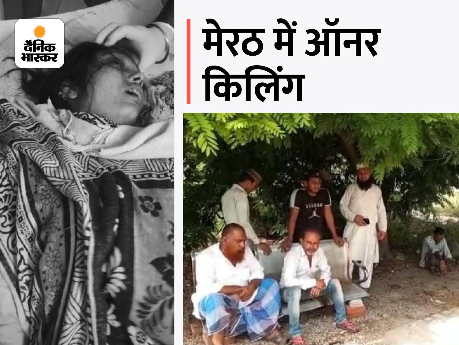 पड़ोस में रहने वाले प्रेमी से शादी करना चाहती थी युवती, हत्या के बाद आरोपी बोला- बहन को जन्नत में पहुंचाया मेरठ,Meerut - Dainik Bhaskar