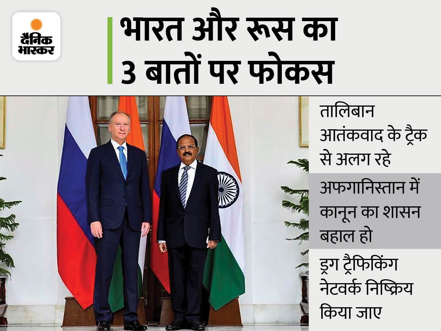 अमेरिकी खुफिया एजेंसी के चीफ और रूस के NSA को एक साथ दिल्ली बुलाया; चीन-पाकिस्तान में खलबली|देश,National - Dainik Bhaskar