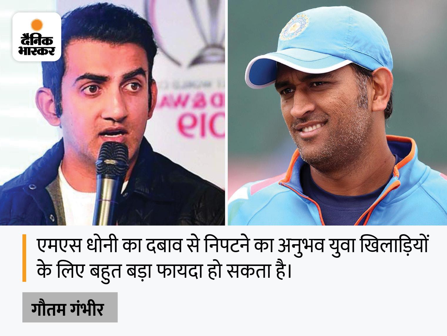 इंडिया के मेंटर बने पूर्व कप्तान, गंभीर बोले- नॉकआउट राउंड से बाहर होने की प्रॉब्लम होगी सॉल्व|क्रिकेट,Cricket - Dainik Bhaskar