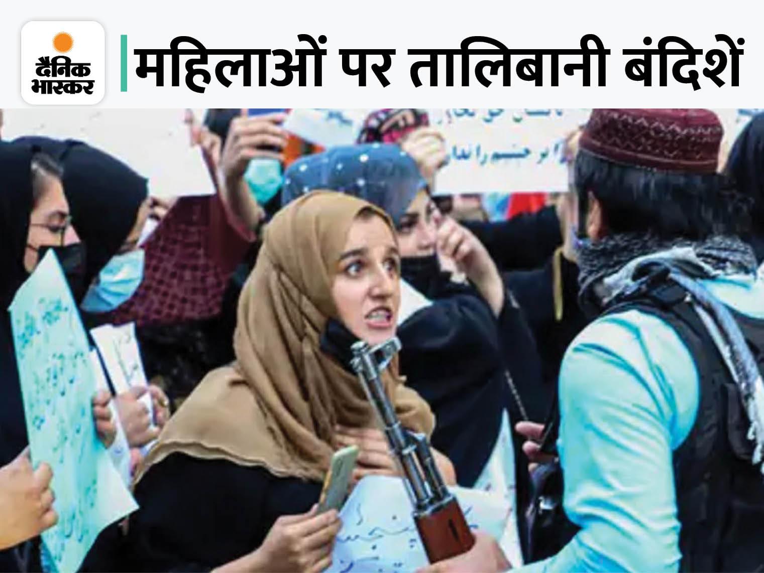 फोटो काबुल की है, जहां प्रदर्शनकारी महिलाएं बंदूकधारी तालिबानियों से डरने की बजाय उनसे भिड़ गईं।