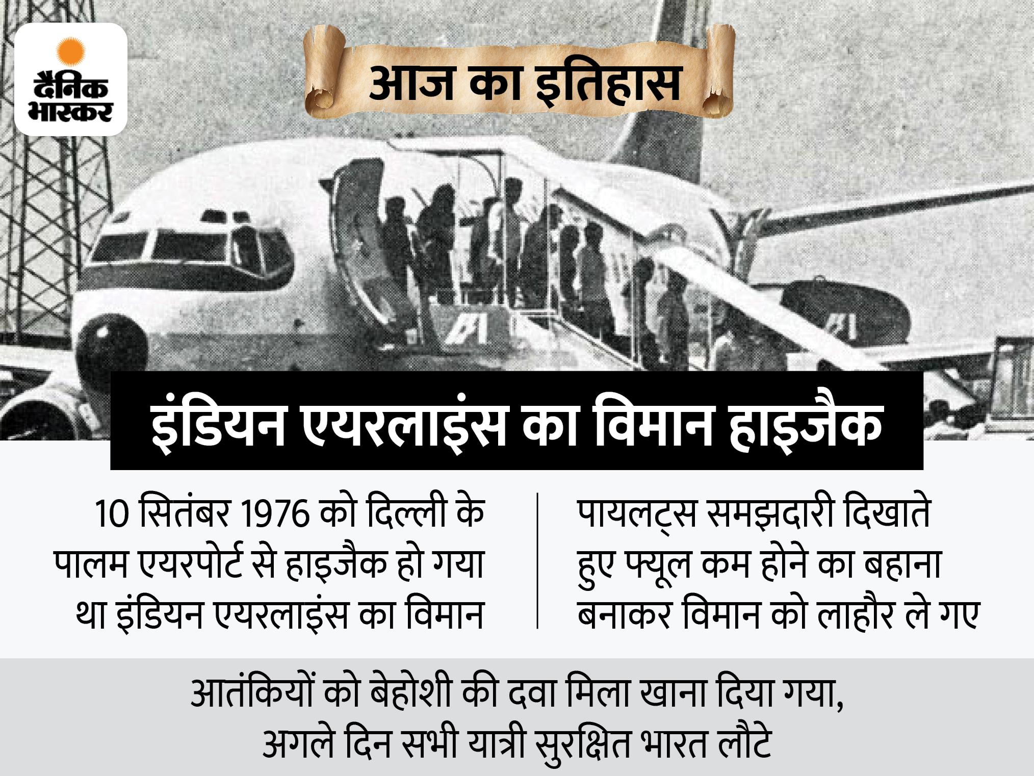 आतंकियों ने हाइजैक कर लिया था इंडियन एयरलाइंस का विमान, पायलट्स की समझदारी से एक भी यात्री को खरोंच तक नहीं आई|देश,National - Dainik Bhaskar