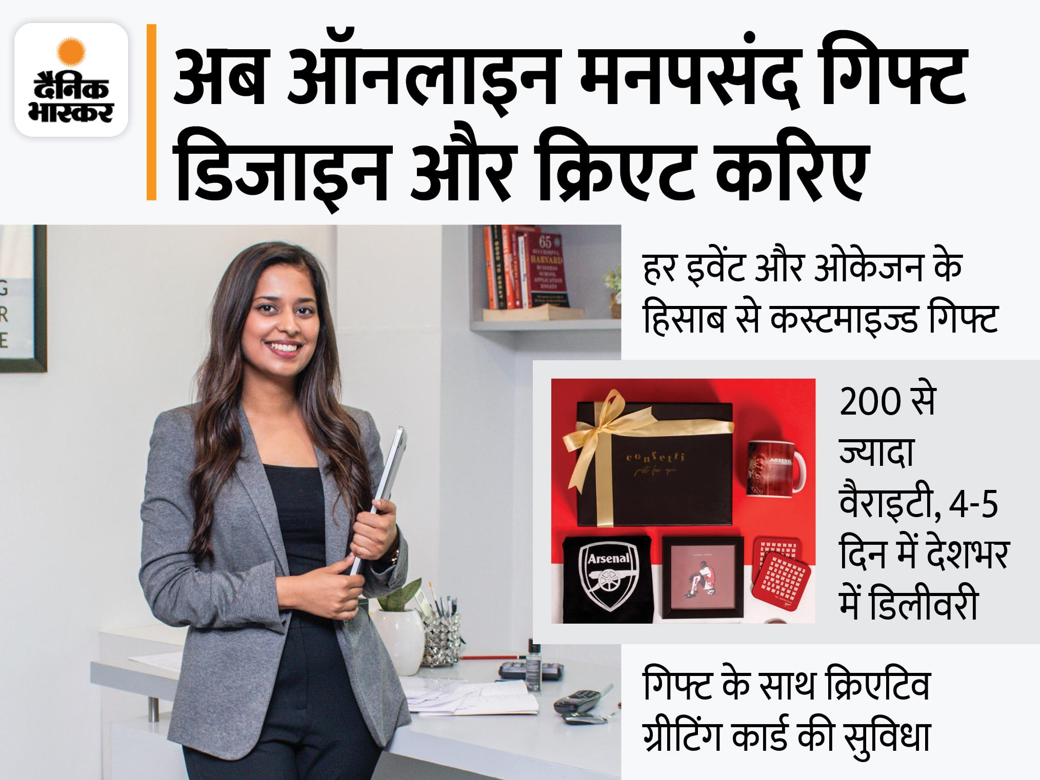जयपुर की सौम्या ने 2 साल पहले 50 हजार रुपए से ऑनलाइन गिफ्ट प्लेटफॉर्म की शुरुआत की, अब 2.5 करोड़ टर्नओवर, विदेशों में भी कर रही हैं मार्केटिंग|DB ओरिजिनल,DB Original - Dainik Bhaskar