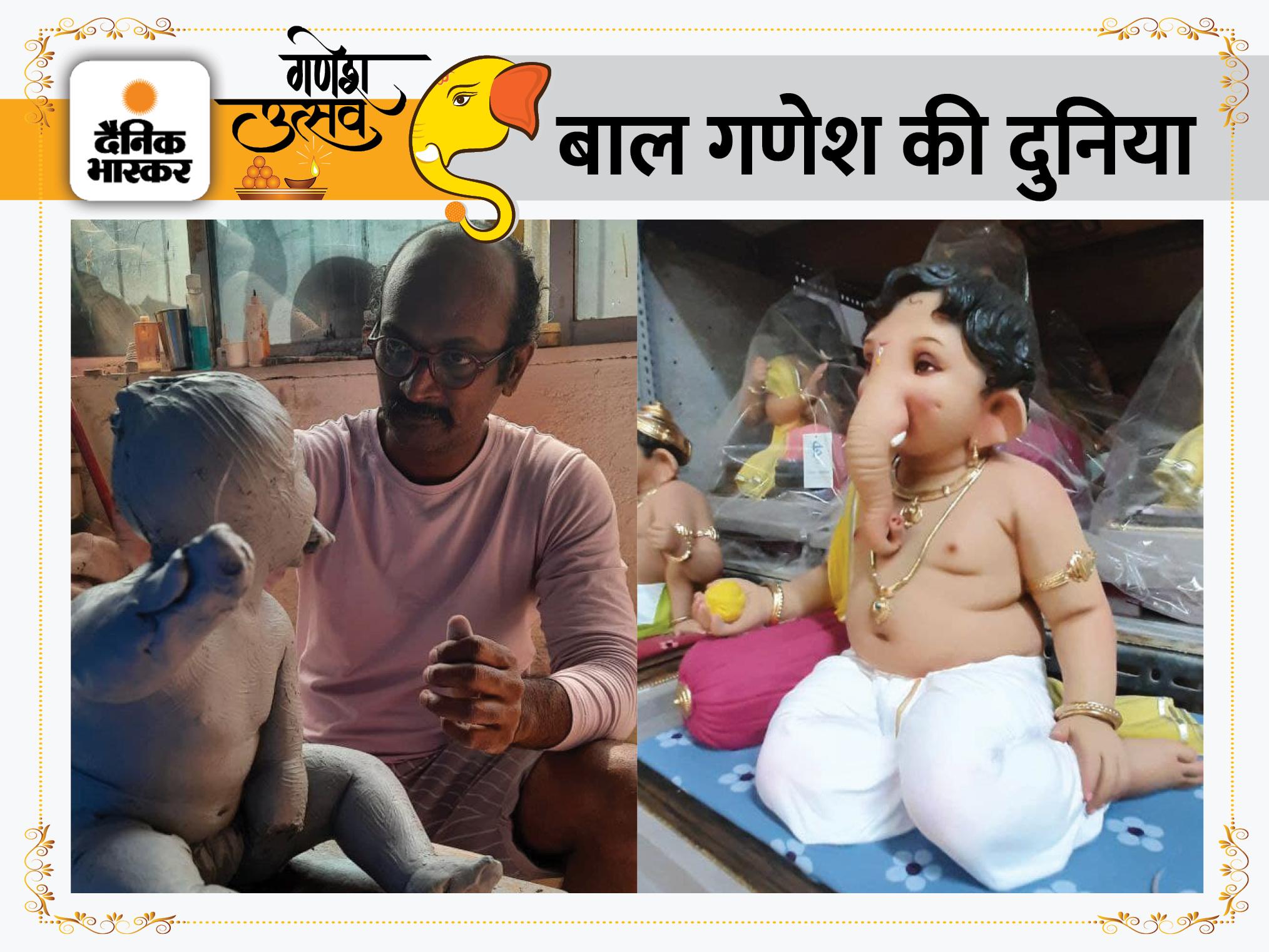 मुंबई के विशाल शिंदे ने 10 साल में बाल गणेश मूर्तियों की नई दुनिया रच दी, 2023 तक बुकिंग फुल|धर्म,Dharm - Dainik Bhaskar
