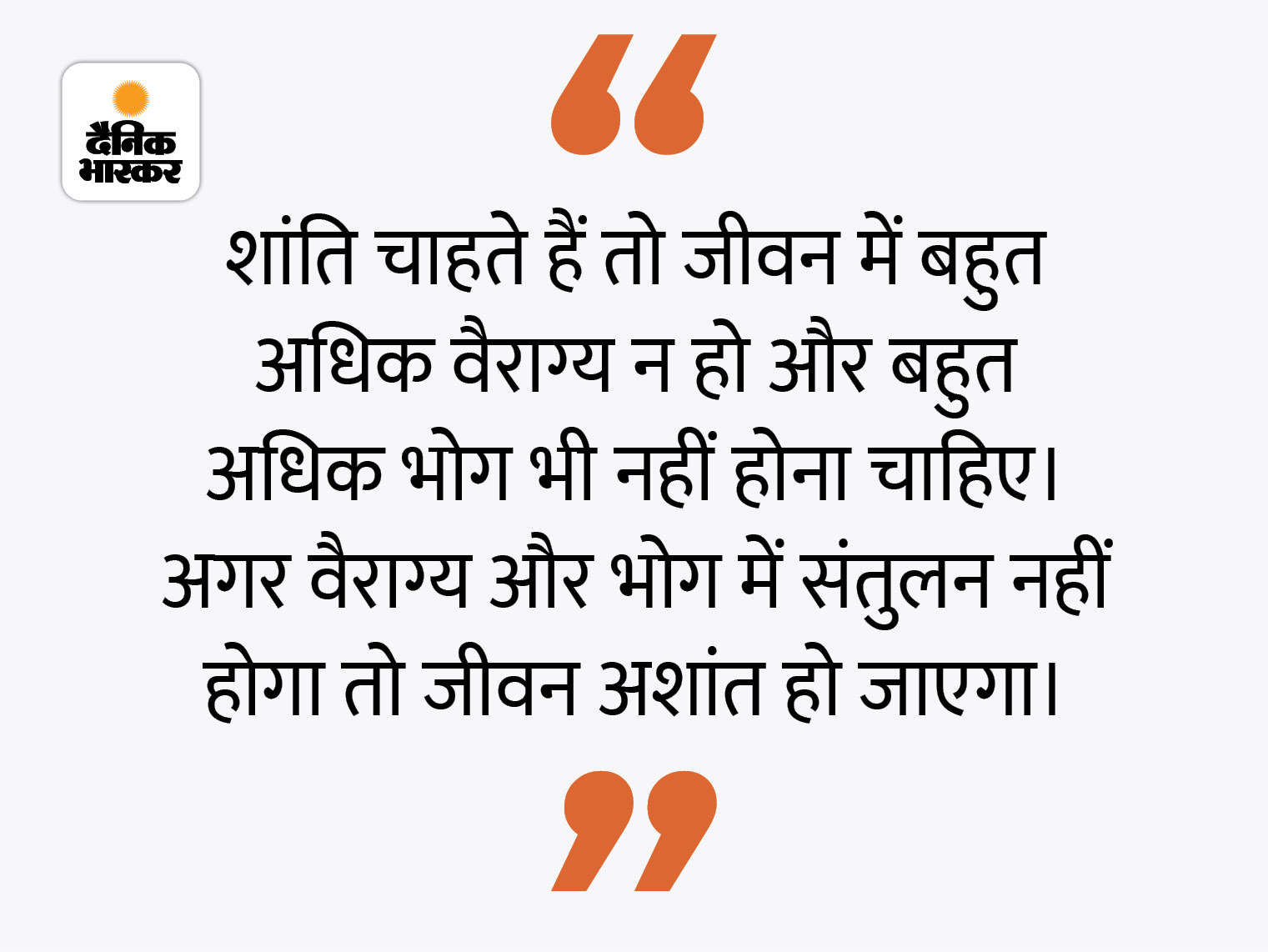किसी भी बात की अधिकता नहीं होनी चाहिए, जीवन में संतुलन होना बहुत जरूरी है|धर्म,Dharm - Dainik Bhaskar