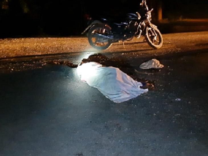 अंबिकापुर में स्कूटी सवार युवक को कुचला, पत्नी और 4 साल के बेटे को फुटबॉल की तरह 100 मीटर दूर फेंका; आग जलाकर रात भर बैठे रहे ग्रामीण छत्तीसगढ़,Chhattisgarh - Dainik Bhaskar