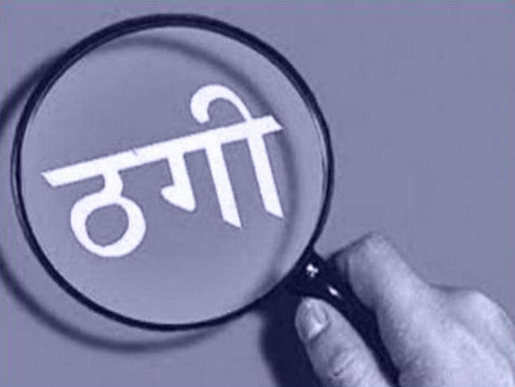 ड्रोन कंपनी से टाइअप कराने का दिया झांसा, पहले कंपनी के रजिस्ट्रेशन की बात कही, फिर रुपए लेकर भाग निकले बेंगलुरू के दंपती बिलासपुर,Bilaspur - Dainik Bhaskar