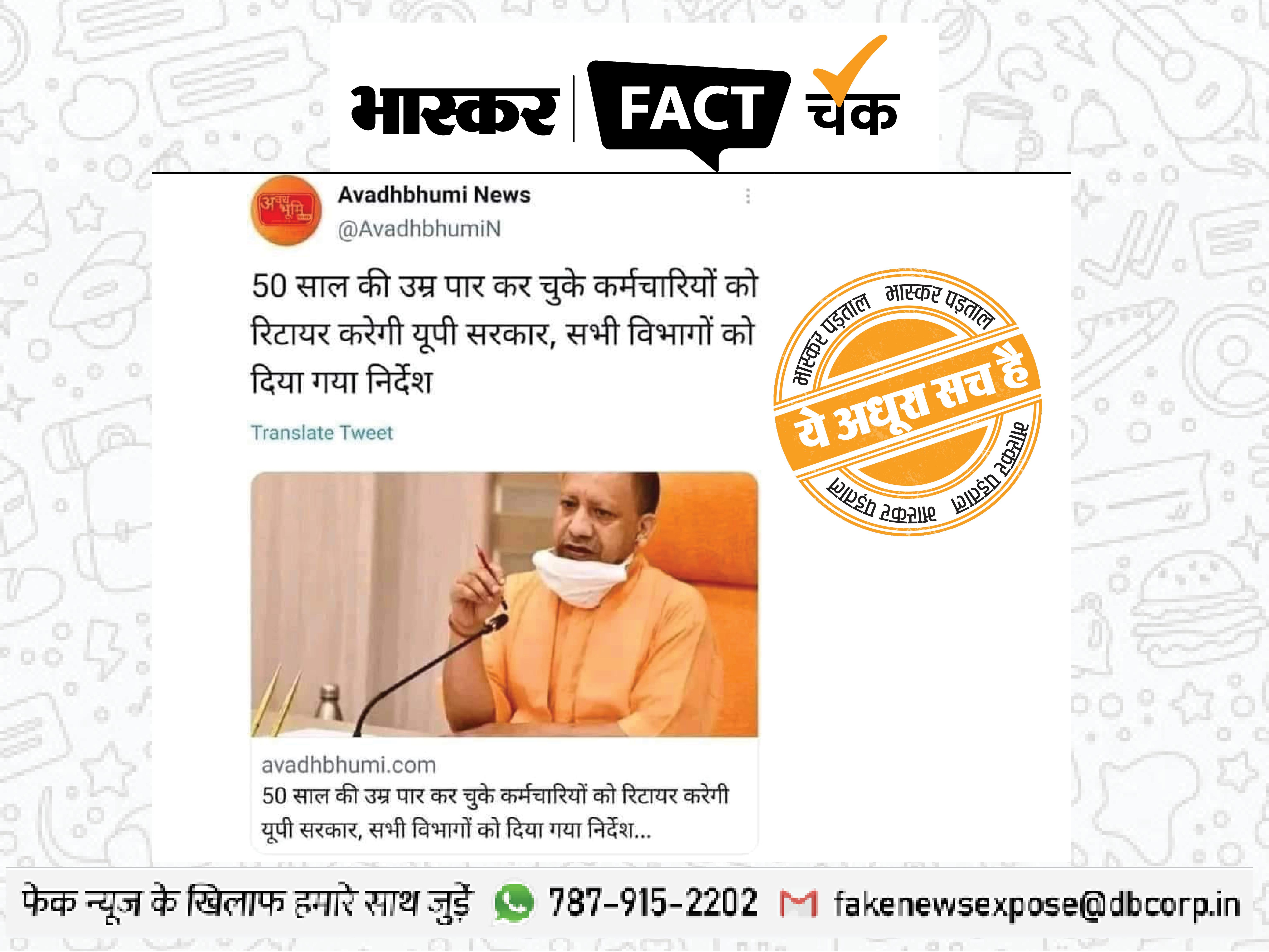 यूपी में 50 साल से ज्यादा उम्र के कर्मचारियों को रिटायर करेगी योगी सरकार? जानिए इस वायरल पोस्ट की पूरी सच्चाई|फेक न्यूज़ एक्सपोज़,Fake News Expose - Dainik Bhaskar