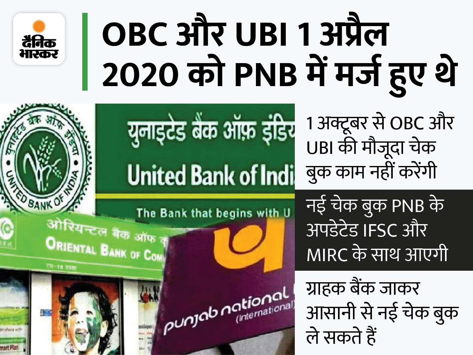 1 अक्टूबर से बंद हो जाएगी पंजाब नेशनल बैंक की पुरानी चेकबुक, परेशानी से बचने के लिए नई के लिए करें अप्लाई|बिजनेस,Business - Dainik Bhaskar