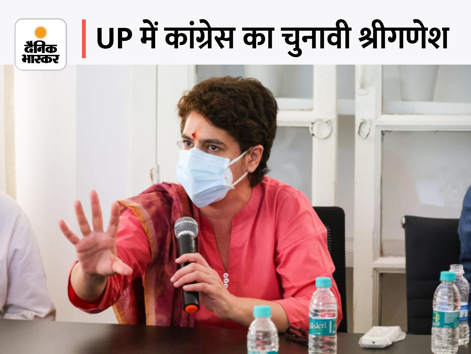 लखनऊ में प्रियंका गांधी ने एडवायजरी कमेटी की बैठक में लिया बड़ा फैसला, बोलीं- हम वचन निभाएंगे, यात्रा 12 हजार किमी चलेगी|लखनऊ,Lucknow - Dainik Bhaskar