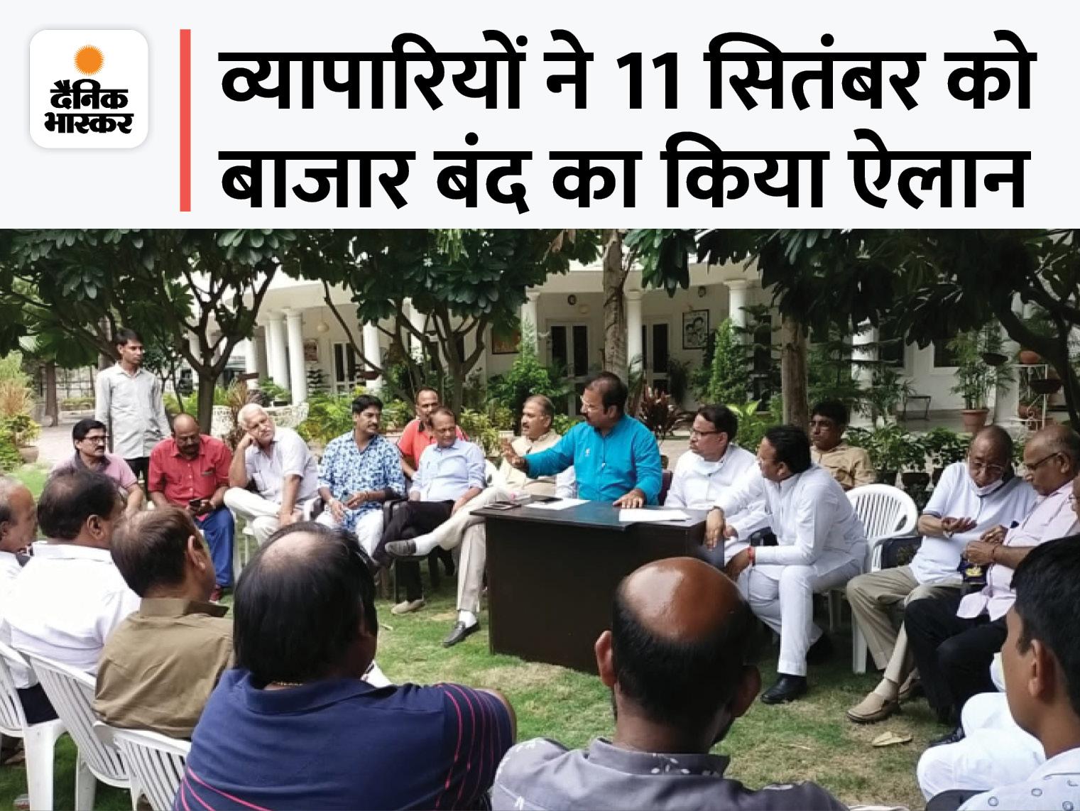जयपुर में व्यापारियों से बोले- लागू नहीं होने देंगे, 11 को बंद पर अड़े और कहा- आपके आश्वासन पर नहीं, ऑर्डर पर भरोसा राजस्थान,Rajasthan - Dainik Bhaskar
