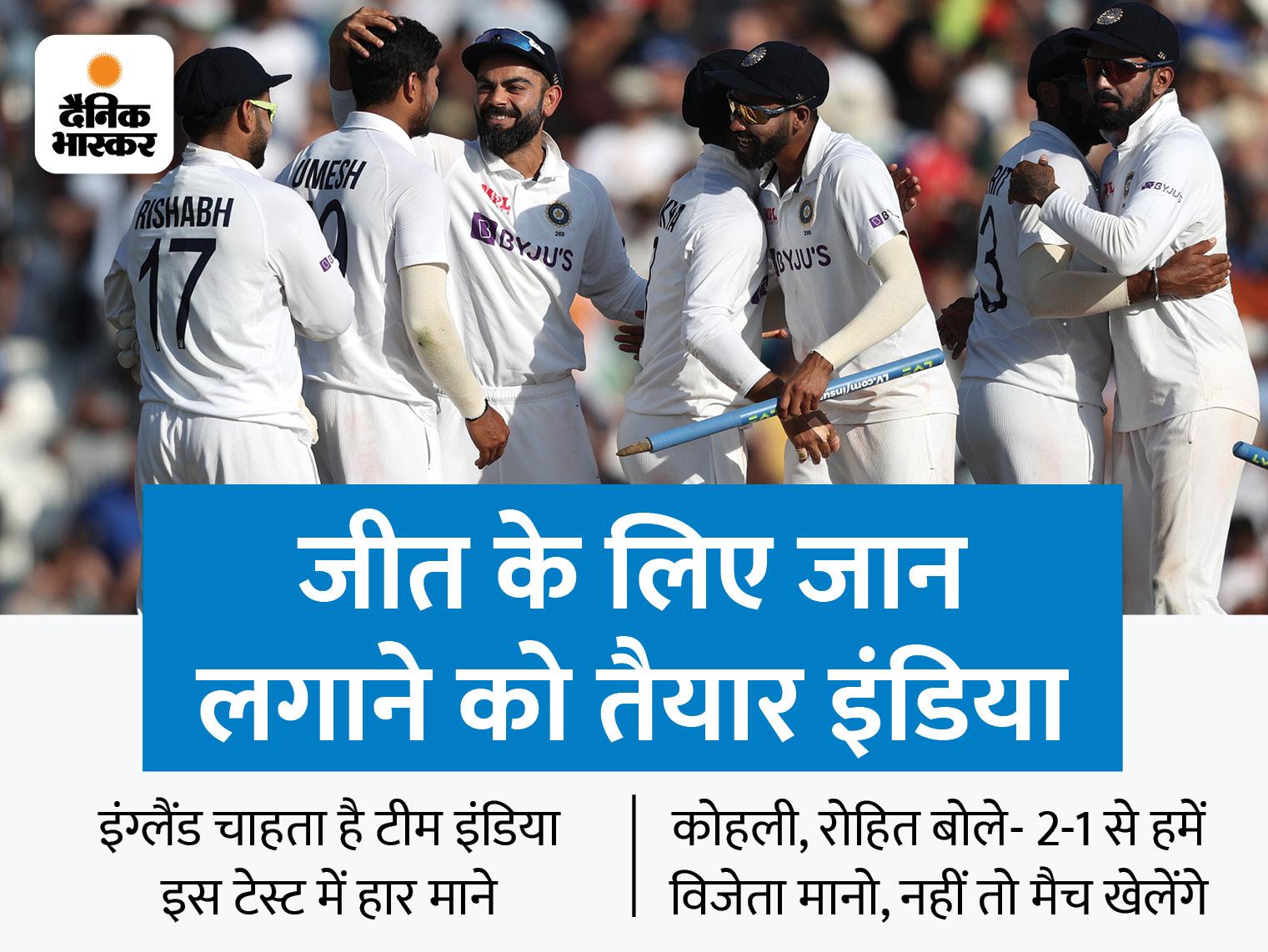 पहले इंग्लैंड ने कहा- भारतीय खिलाड़ियों ने मैच छोड़ा; बाद में ECB बोला- कोरोना के चलते नहीं आई टीम इंडिया|क्रिकेट,Cricket - Dainik Bhaskar