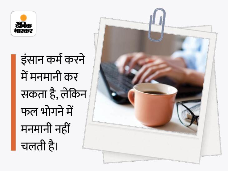 जमीन और किस्मत एक जैसी होती हैं; इंसान जो बोता है, उसे वैसा ही फल मिलता है|धर्म,Dharm - Dainik Bhaskar