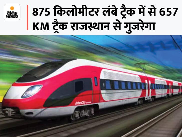 दिल्ली से अहमदाबाद के बीच 350 किमी की रफ्तार से दौड़ेगी; राजस्थान में जयपुर, अजमेर, उदयपुर सहित 7 स्टेशन होंगे, 3 घंटे में अहमदाबाद पहुंचाएगी उदयपुर,Udaipur - Dainik Bhaskar