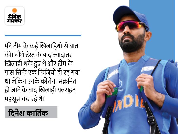 होटल रूम से बाहर नहीं निकले खिलाड़ी, मैच होगा या नहीं इस उलझन में 2.30 बजे तक जागते रहे|क्रिकेट,Cricket - Dainik Bhaskar