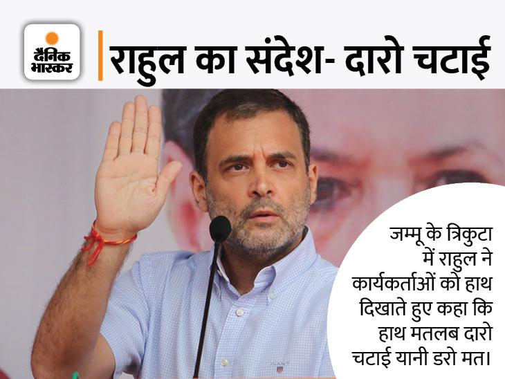 कांग्रेस लीडर बोले- सरकार की आर्थिक नीतियों ने देवी लक्ष्मी की शक्तियों को कम किया, कश्मीर की संस्कृति को खत्म कर रहे BJP-RSS देश,National - Dainik Bhaskar