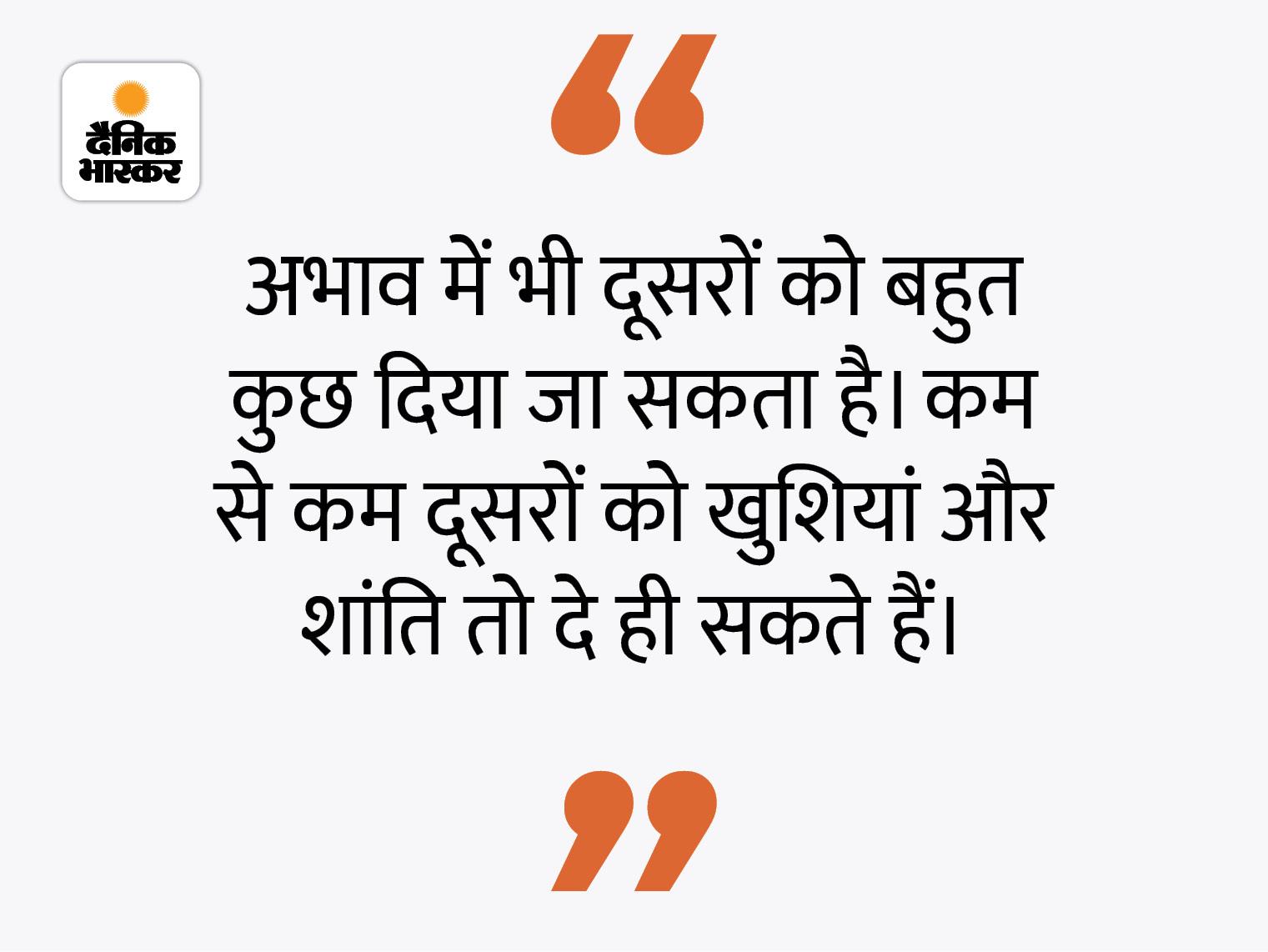 अगर हमारे पास धन नहीं है तो दूसरों को प्रसन्नता तो बांट ही सकते हैं|धर्म,Dharm - Dainik Bhaskar