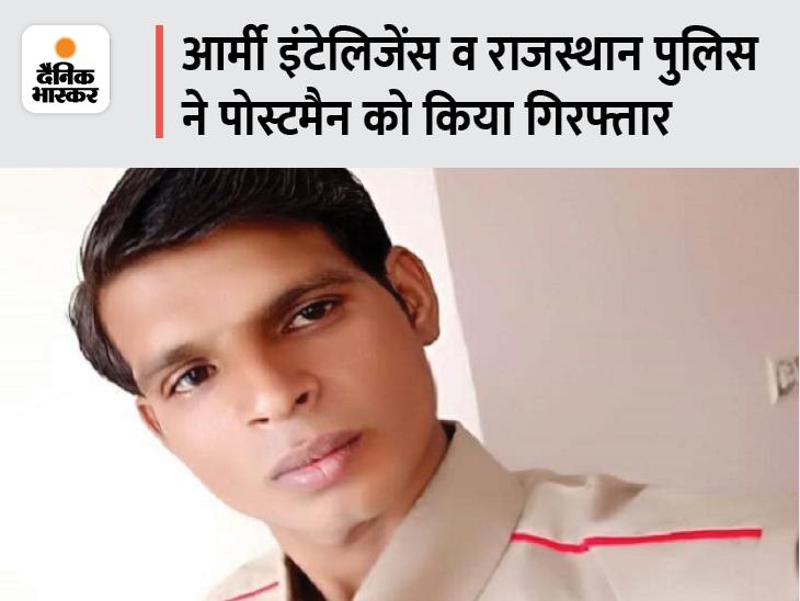 सोशल मीडिया पर रेलवे डाक सेवा कर्मी से दोस्ती की, वॉट्सऐप कॉलिंग से अफेयर का झांसा दे सेना के लेटर मंगाने लगी; युवक गिरफ्तार जयपुर,Jaipur - Dainik Bhaskar