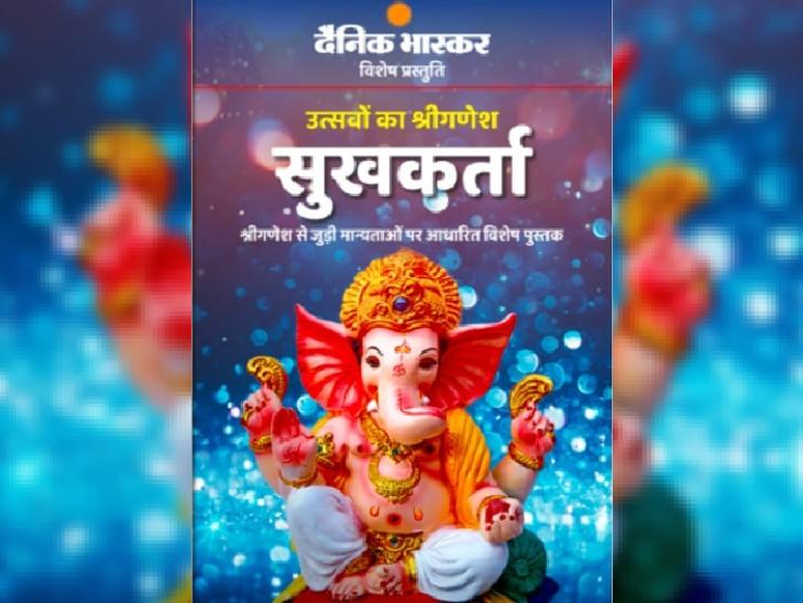 प्रश्न-उत्तर में जानिए भगवान गणेश से जुड़ी मान्यताओं के बारे में; यहां से डाउनलोड कर सकते हैं 22 पेज की मैगजीन|DB ओरिजिनल,DB Original - Dainik Bhaskar