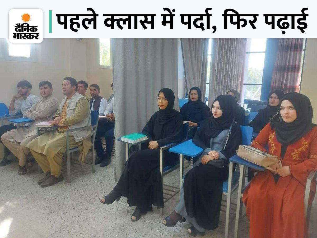 तालिबान ने महिलाओं को स्कूल और कॉलेज जाने की इजाजत तो दे दी है, लेकिन नए फरमान भी लागू कर दिए हैं। लड़कियों को लकड़ों के साथ बैठने की छूट नहीं है। अगर लड़के-लड़की एक ही क्लास में बैठते हैं तो पर्दे से सेपरेशन करना होगा।