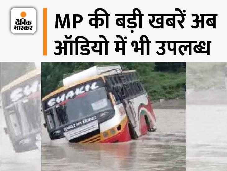 इंदौर में ढाई हजार रुपए के लिए छात्रों का अपहरण; रतलाम में रपटे पर लटकी यात्रियों से भरी बस, भोपाल में सोशल मीडिया पर कमेंट किया तो छात्र की हत्या मध्य प्रदेश,Madhya Pradesh - Dainik Bhaskar