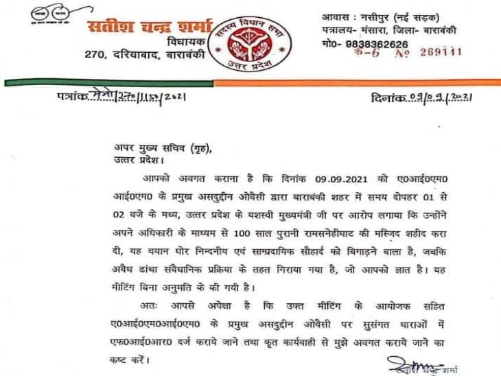 भाजपा विधायक ने प्रशासन को लिखी थी चिट्ठी।