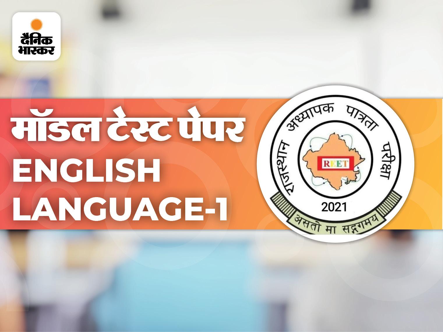 ENGLISH LANGUAGE-1 में परखें अपनी परीक्षा की तैयारी, क्वेश्चन्स सॉल्व करके देखें ANSWER KEY|REET 2021,REET 2021 - Dainik Bhaskar