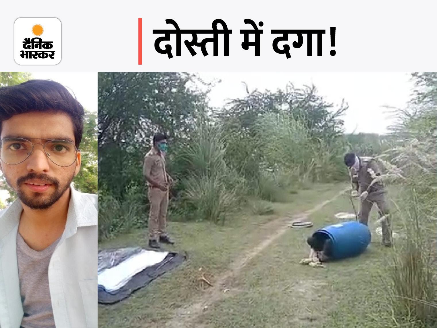 कानपुर के नौबस्ता से 4 दिन पहले हुआ था लापता, जांच के दायरे में 4 दोस्त और गर्लफ्रेंड; मां बोली- दवा लेने के लिए निकला था बेटा|कानपुर,Kanpur - Dainik Bhaskar