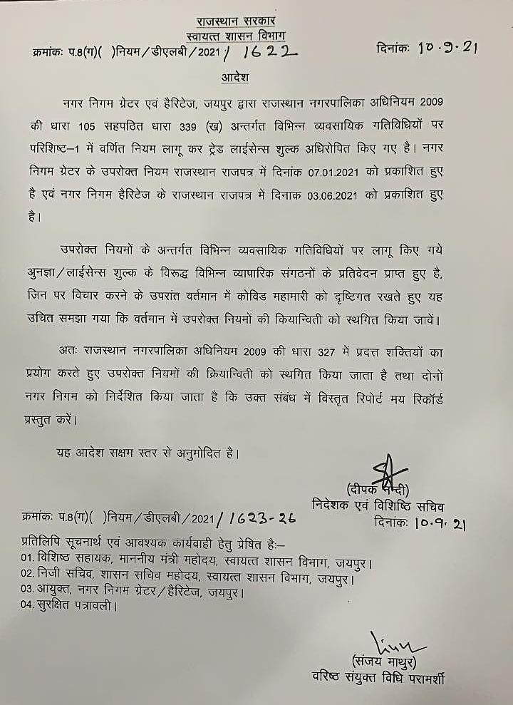 स्वायत्त शासन विभाग के इस आदेश से पोस्टपॉन्ड हुआ ट्रेड लाइसेंस