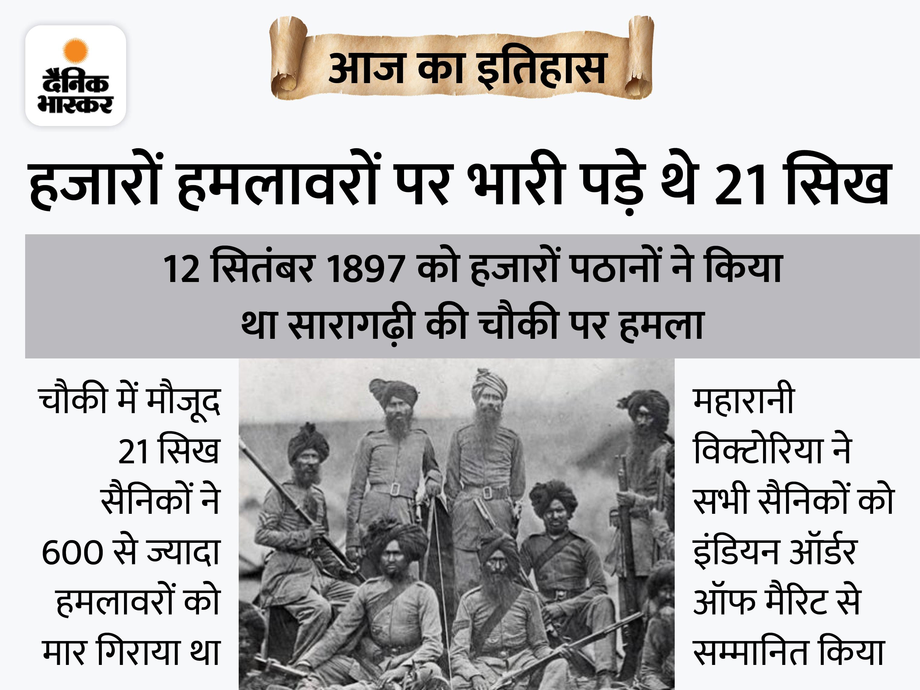 21 सिख सैनिकों ने 14 हजार पठानों से किया था मुकाबला, उनका पराक्रम देख ब्रिटिश संसद ने कहा - पूरे ब्रिटेन और भारत को आप पर गर्व है|देश,National - Dainik Bhaskar