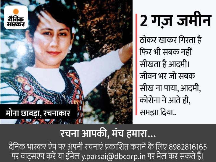 इंदौर की मोना छाबड़ा की रचना '2 गज़ ज़मीन';...भूख लगने पर, सोना-चांदी नहीं, किसानों की उपजाई, चीज़ें खाता है आदमी...|इंदौर,Indore - Dainik Bhaskar
