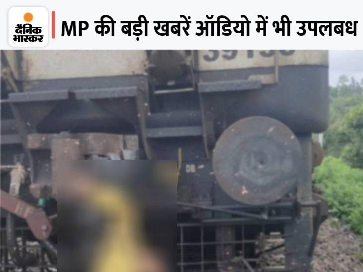 खंडवा में ट्रेन के सामने कूदा प्रेमी जोड़ा, गुना में सरकारी जमीन के विवाद में युवक की हत्या; 15 जिलों में भारी बारिश का अलर्ट|भोपाल,Bhopal - Dainik Bhaskar