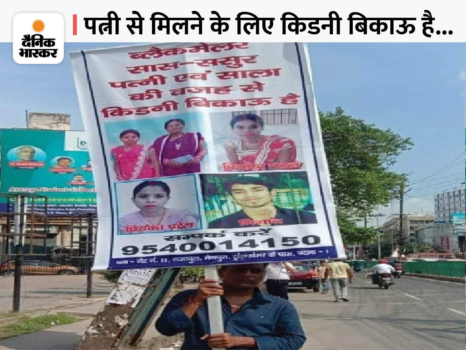 पटना में हाथ में पोस्टर लेकर सास-ससुर और ससुराल वालों को बता रहा ब्लैकमेलर; कहा- प्रशासन मदद नहीं कर रहा, दे दूंगा जान|पटना,Patna - Dainik Bhaskar