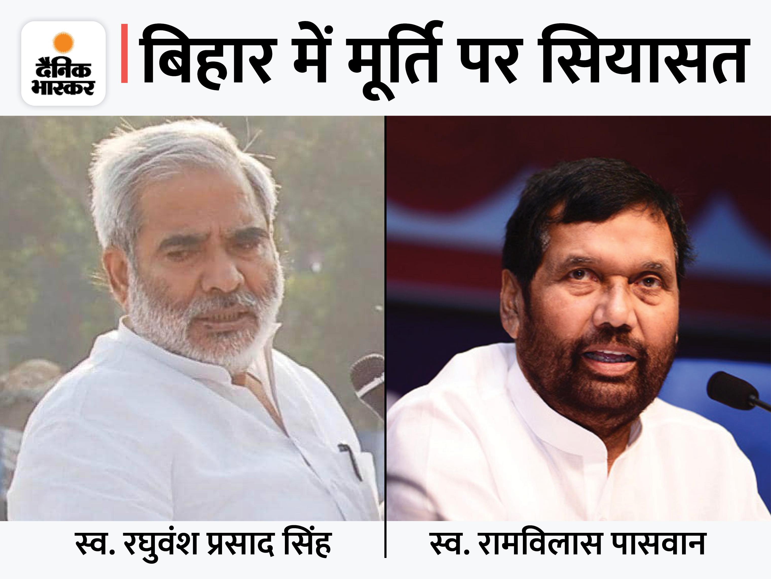 कहा- रघुवंश प्रसाद सिंह और रामविलास पासवान की मूर्ति लगवाएं, जयंती या पुण्यतिथि को राजकीय समारोह घोषित करें|बिहार,Bihar - Dainik Bhaskar