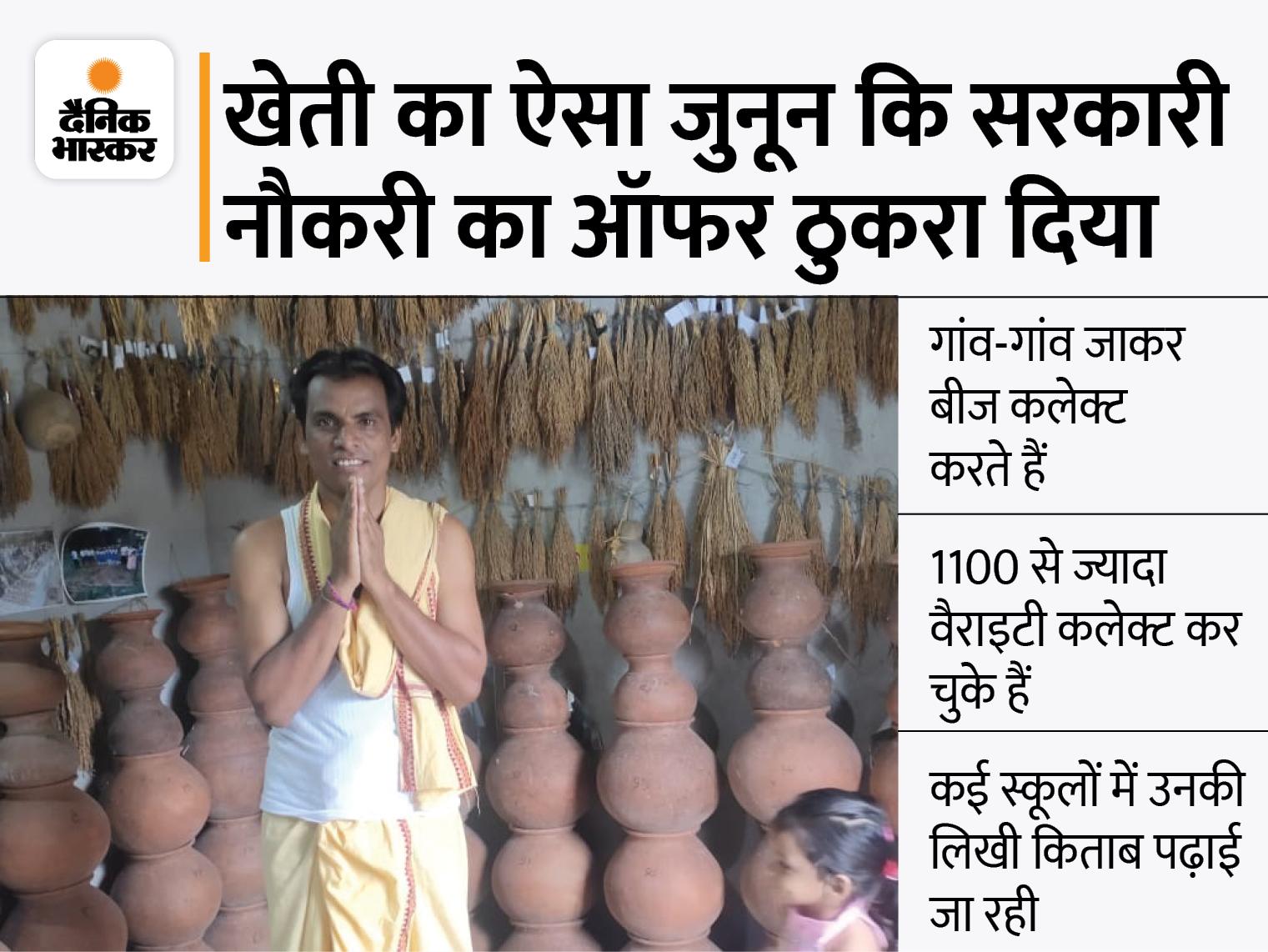 7वीं क्लास से खेती करने लगे, 12वीं बाद पढ़ाई छोड़नी पड़ी; आज खुद का सीड बैंक है, हर साल 40 लाख रुपए का बिजनेस करते हैं|DB ओरिजिनल,DB Original - Dainik Bhaskar