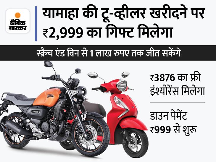 कंपनी के टू-व्हीलर खरीदने पर 2999 रुपए का निश्चित उपहार मिलेगा, स्क्रैच एंड विन से 1 लाख रुपए तक जीतने का मौका|टेक & ऑटो,Tech & Auto - Dainik Bhaskar